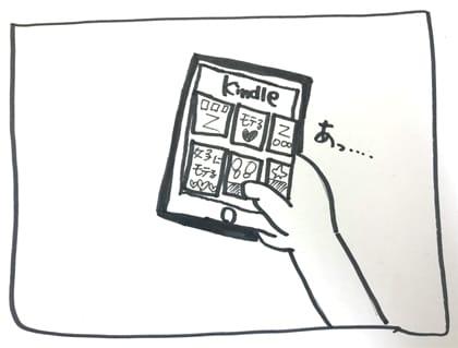 Kindle(キンドル)でモテ本読んでて恥ずかしくなる、あるある