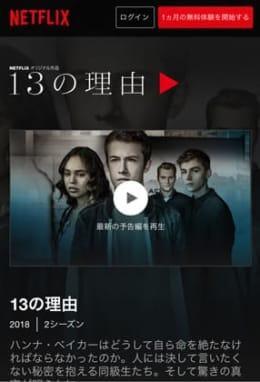 Netflix(ネットフリックス)ドラマ『13の理由』は、2018年中にネタバレなしで見るべき!