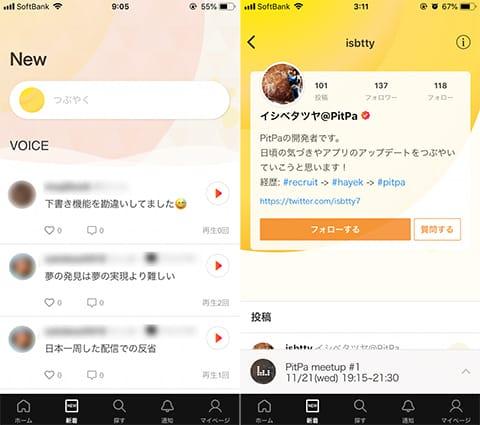 『Pitpa』の新着投稿画面。再生ボタンを押すと音声が流れる(左)ユーザアカウント画面。ここから過去の投稿が聞ける(右)