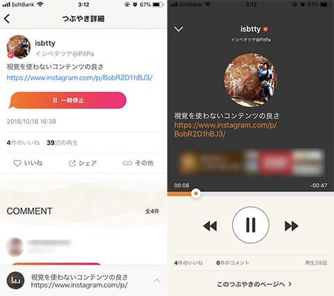 つぶやきの詳細(左)再生画面(右)
