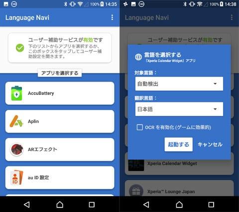 一覧からアプリを選択し翻訳の設定をしてアプリを起動させよう