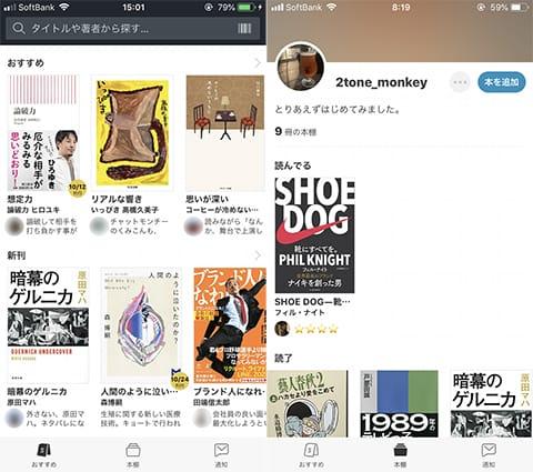 『本のアプリStand』TOP画面(左)アカウント画面(右)