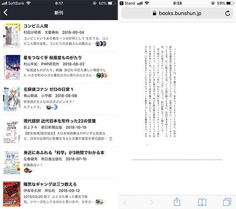 「新刊」画面(左)『コンビニ人間』の試し読み画面。ブラウザに遷移した(右)