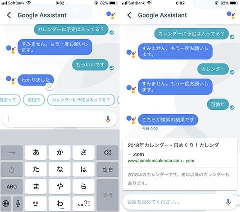 「Google Assistant」とのやりとり。選択肢に「カレンダーに予定は入ってる?」とあるのにタップするとりかいしてくれず(左)「カレンダー」でダメで「可憐だ」でカレンダーと聞き取れるなんどうかしてるぜ!(右)