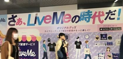 ライブ配信って若い子ばかり? 実際に2つのサービスを体験してみた!【Live.me】【LINE LIVE】