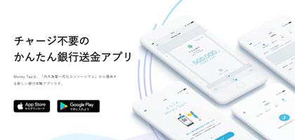 銀行系送金アプリ『Money Tap』に見る、個人間送金サービスの可能性