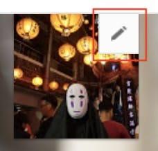 「鉛筆アイコン(または「カメラアイコン」」が出現するのでクリック