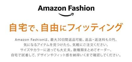 今、Amazonファッションを活用しないともったいない3つの理由!