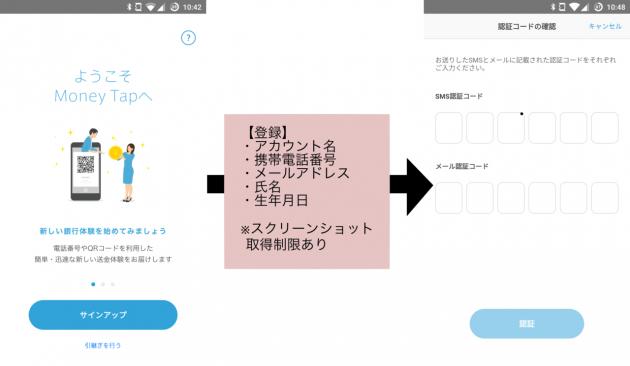 『Money Tap』初期登録フロー(1)