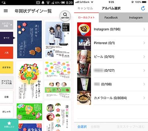 年賀状のデザイン一覧画面(左)年賀状で使用する写真の一覧。SNSからも選べる(右)