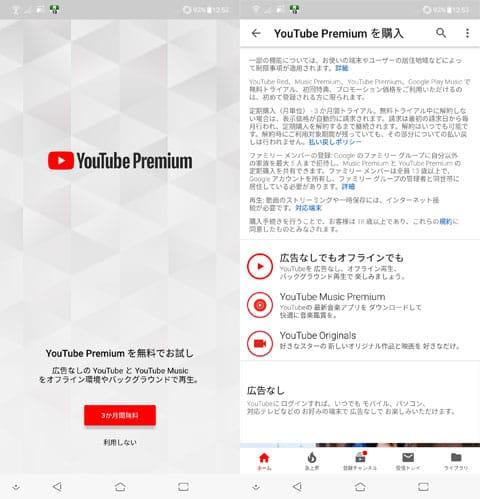 『YouTube』の有料版がついに日本上陸!