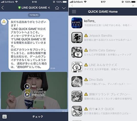 「LINE QUICK GAME」トーク画面(左)しかし、そのほとんどのゲームが11月の1ヶ月間メンテナンスに入っていた(右)