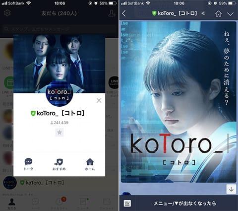 「koToro_[コトロ]」公式アカウント(左)主演は今10代を中心に人気の今田美桜さん。かわいい!(右)