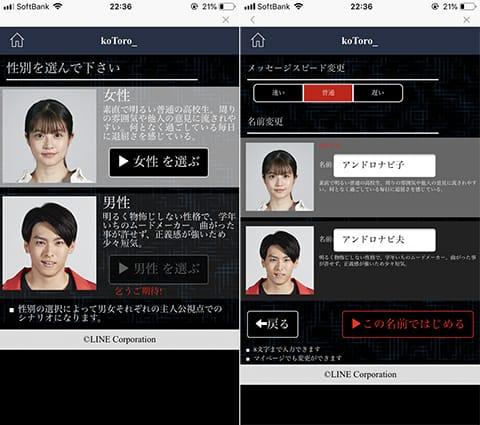 プレイヤーを女性か男性で選択(左)名前を好きにつけられる(右)