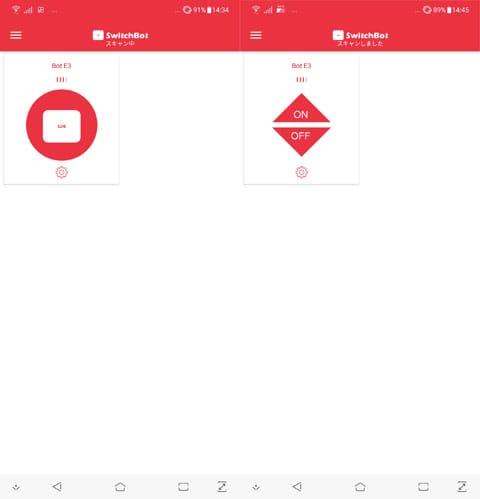 アプリを起動すると自動で「SwitchBot」を探してくれる