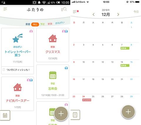 『ふたりの』TOP画面(Android)。予定がひと目でわかる(左)こちらはiPhoneより。カレンダー画面(右)