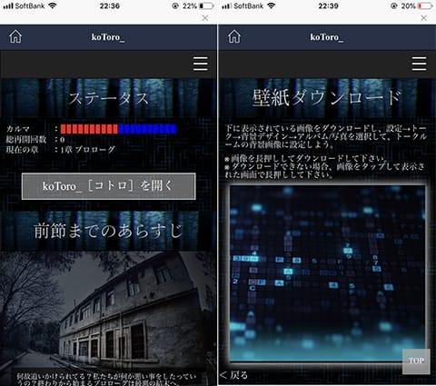 マイページ画面(左)壁紙ダウンロード画面(右)