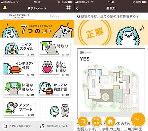 『すまい塾アプリ』TOP画面。キャラクター「ハーリ」と「くーま」がゆるカワ♪(左)クイズ形式もあり、ただ読むだけじゃなく演出されているのも好感(右)
