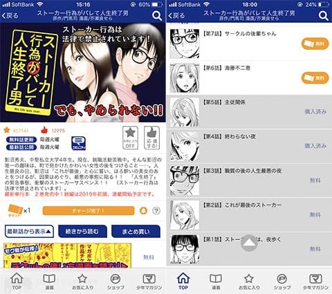 「ストーカー行為がバレて人生終了男」TOP画面(左)2話分購入チケットを使用(右)