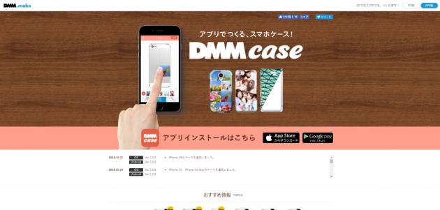 オリジナルスマホケース作成アプリ DMM case