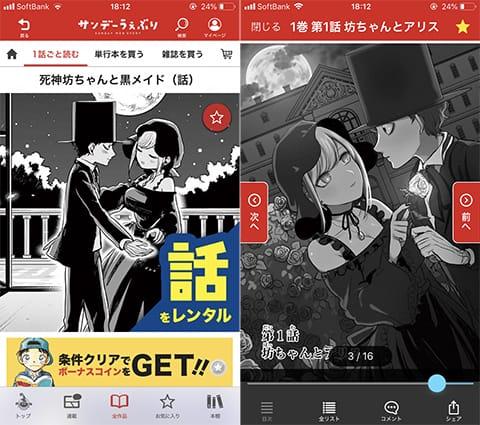 「死神坊ちゃんと黒メイド」TOP画面(左)第1話より(右)