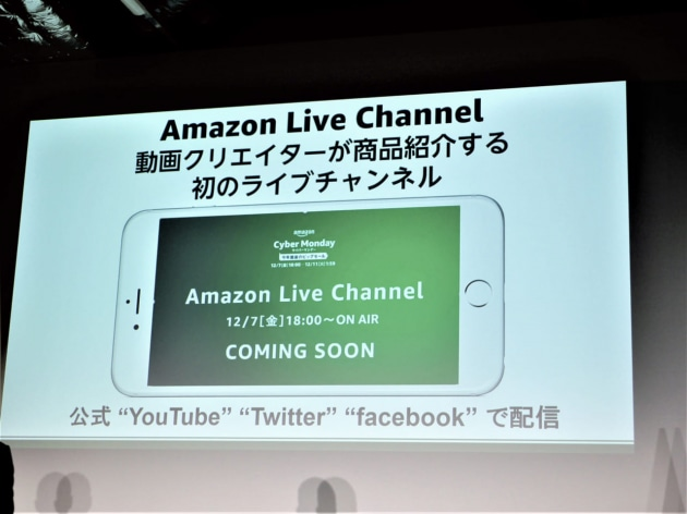 Amazon Live Channelの概要