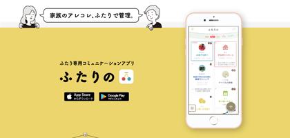 年末におすすめ!忙しいパパママ必見の便利なアプリ4選