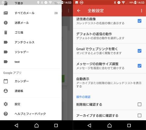 「設定」→「全般設定」から「Gmailでウェブリンクを開く」のチェックをOFF