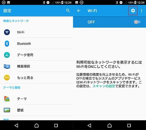 「設定」→「Wi-Fi」から詳細設定ページを開く