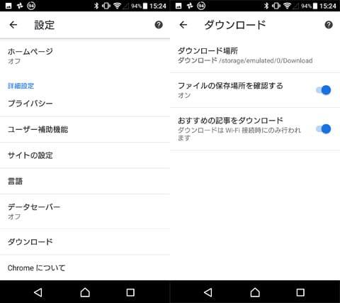 『Chrome』の「設定」にある「ダウンロード」からも変更可能
