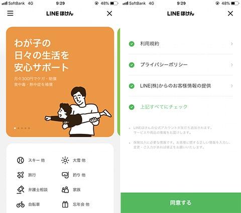 「LINEほけん」画面(左)利用する際、プロフィールの入力が必要になる(右)
