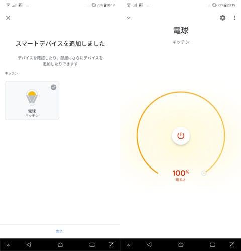 セットアップ完了。これで音声操作と『GoogleHOME』からの操作が可能に!
