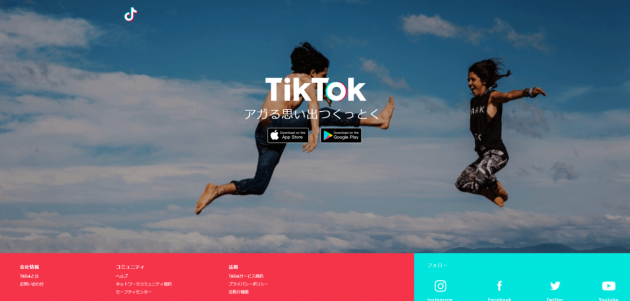 TikTok(ティックトック) 動画共有コミュニティ