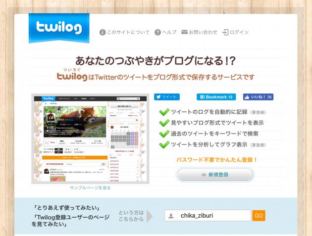 「twilog」※全てのツイートを見るためには会員登録が必要です。