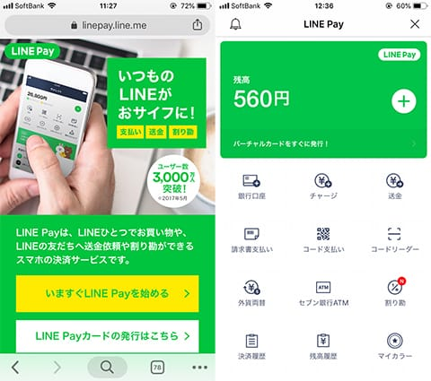 『LINE Pay』のサイトTOP画面(左)『LINE』アプリの「LINE Pay」画面(右)