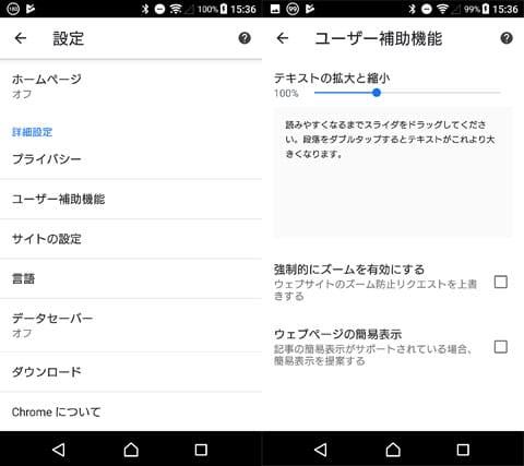 「設定」→「ユーザー補助機能」から文字サイズの調整が可能