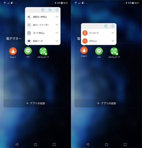 アプリアイコン長押し→メニューから一気に支払いコード画面へ!