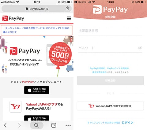 『PayPay』のサイトTOP画面(左)『PayPay』アプリの新規登録画面(右)