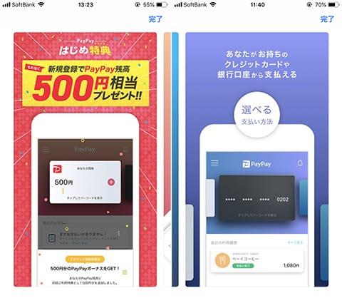 新規登録で500円相当のボーナスがもらえる(左)支払い方法にクレジットカードもある(右)