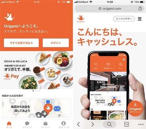 『Origami Pay』のアプリ画面(左)『Origami Pay』のブラウザ画面(右)