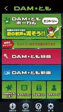 デンモクmini:「DAM★とも」トップ画面