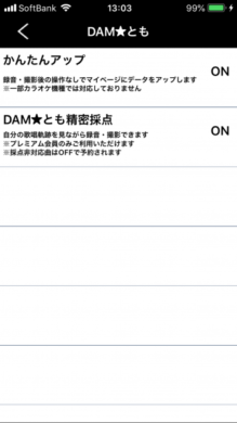 デンモクmini:「かんたんアップ」設定画面