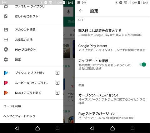 「Google Playストア」の「設定」から「アップデートの保護」にチェックを入れておこう