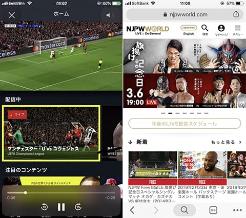スマホでスポーツ視聴といえば『DAZN』(左)僕が愛用している『新日本プロレスワールド』。ブラウザ視聴がメイン…(右)