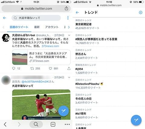 未だに「大迫半端ないって」はつぶやかれている(左)新日本プロレスのビッグマッチではいくつものワードがトレンド入りする(右)