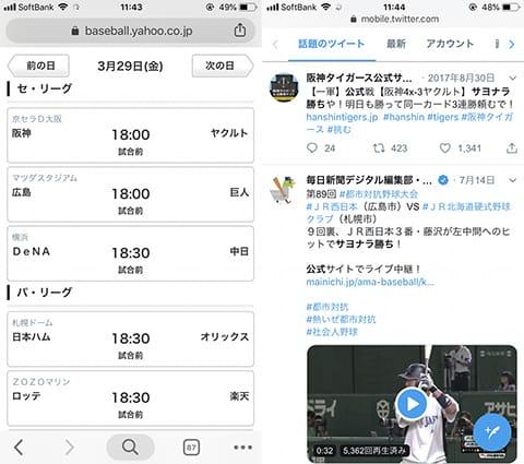 まだ開幕前なので見られませんが、各試合をタップすると一球速報が見られる(左)動画で劇的な場面を投稿してくれるアカウントもある(右)