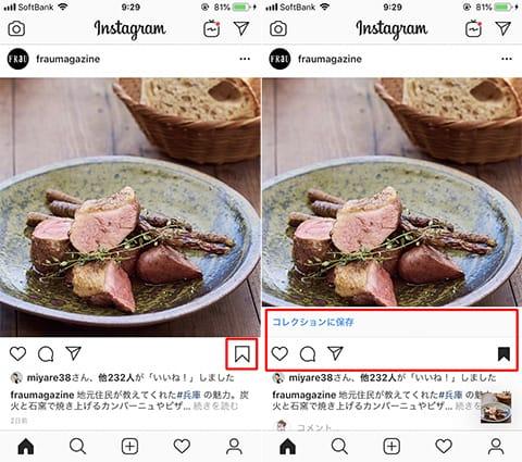 画面右のアイコンをタップ(左)保存できたら「コレクションに保存」と表示される(右)