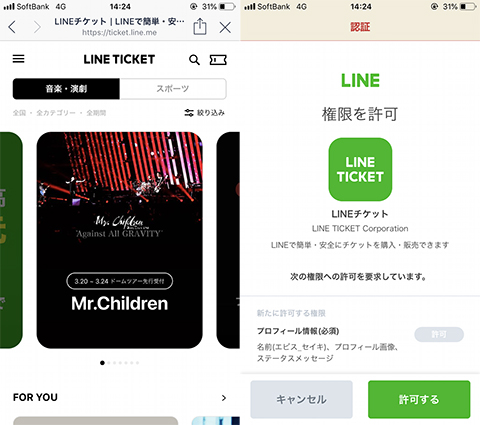 「LINEチケット」のTOP画面(左)初回利用時、アカウントとの連携を行う(右)