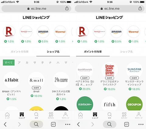 ショップ一覧(左)LINEポイント付与率の高い順。最大で20%付与の店も!(右)