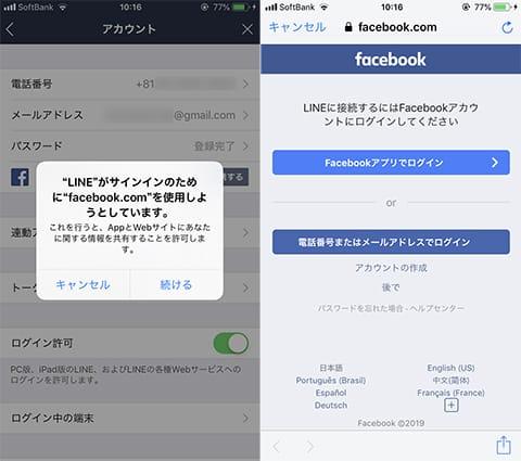 「Facebook」の「連携する」タップ時(左)「Facebook」のログイン画面(右)